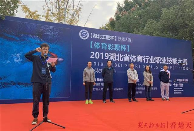 湖北首次举办游泳教练职业技能大赛,前三名授予技术能手荣誉称号