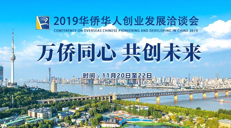 2019华侨华人创业发展洽谈会今日开幕
