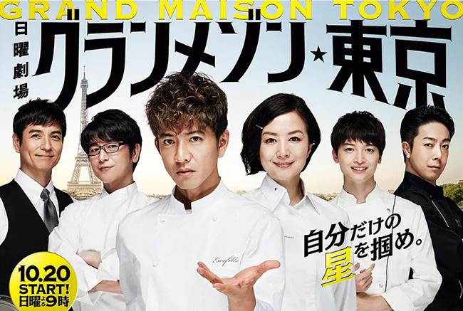 木村拓哉新剧《东京大酒店》连续3集收视率保持在两位数