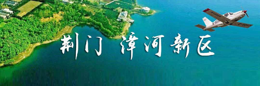 荆门 漳河新区