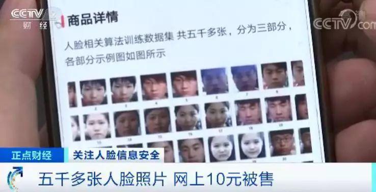 人脸信息还安全吗?5000多张人脸照片 网上10元被售