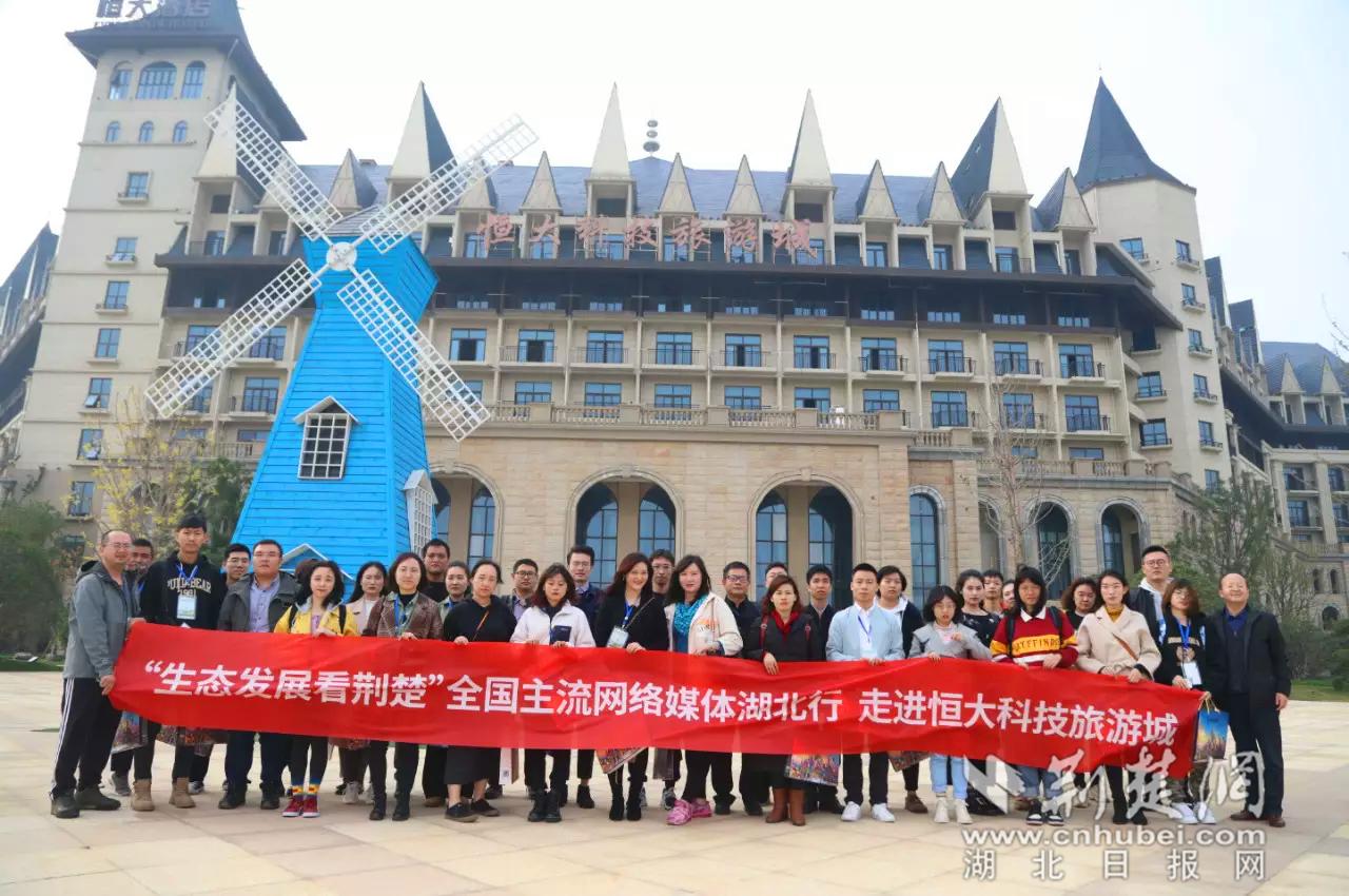 36家全国主流网媒走进武汉恒大科技旅游城
