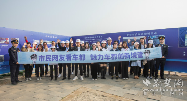 市民网友走进武汉经济开发区 感