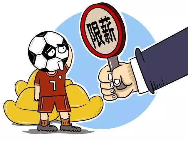 """中国足协回应:""""限薪令""""绝不是一时起意"""