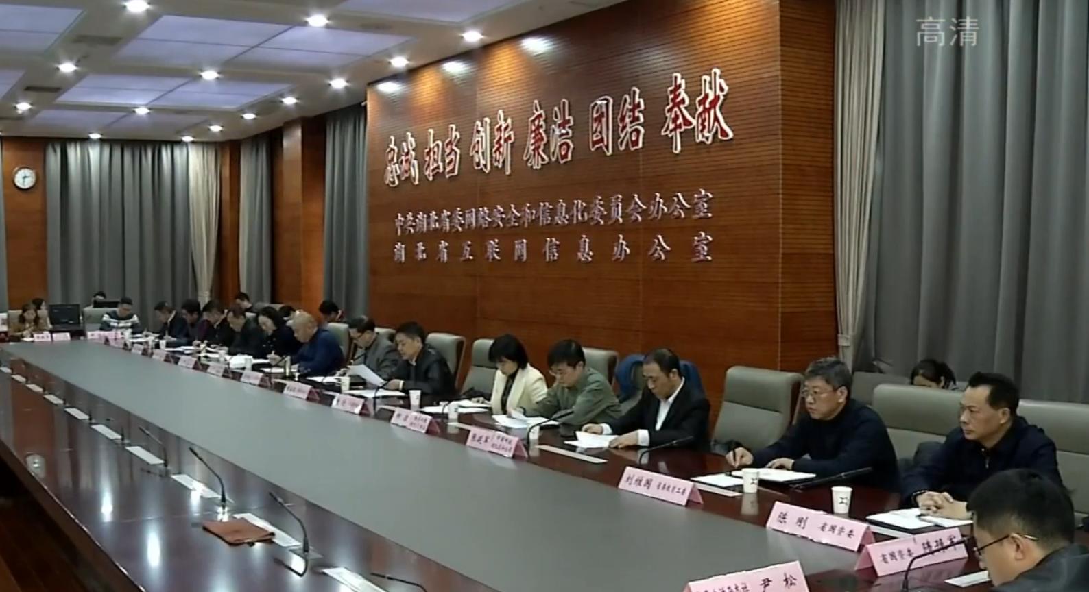2020年度黨報黨刊發行視頻會議