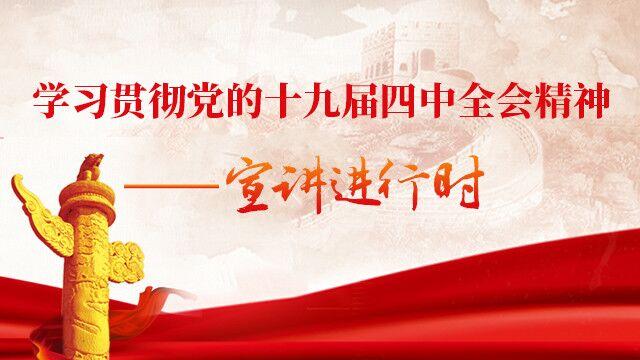 學習貫(guan)徹黨的十九(jiu)屆(jie)四中(zhong)全會精神——宣(xuan)講進(jin)行時