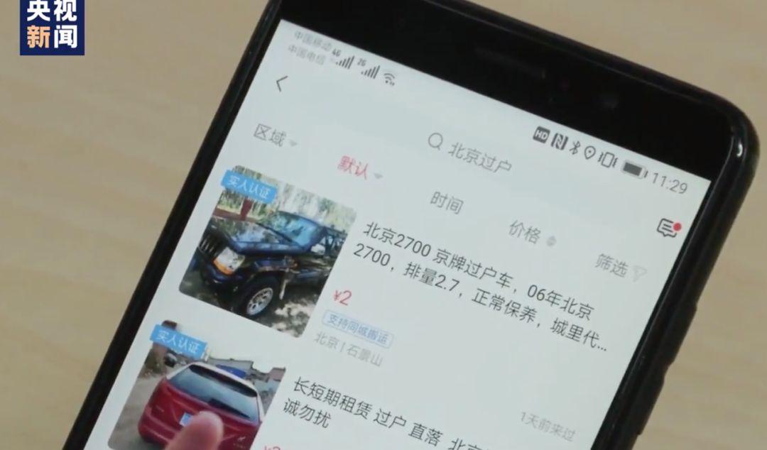 """为了一张北京车牌,50岁大妈竟和35岁小伙""""结婚""""了..."""