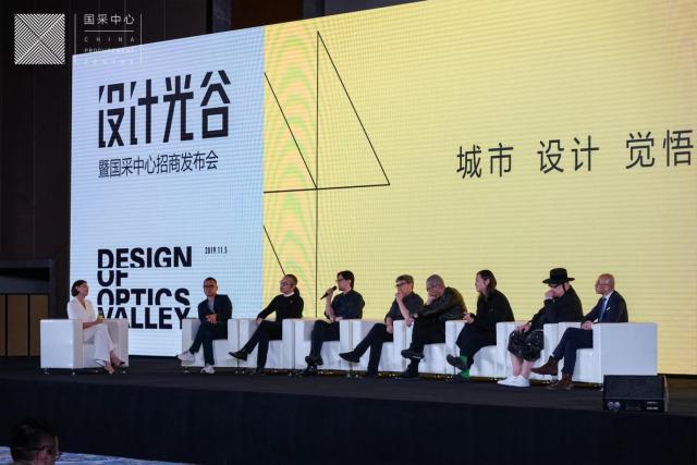 """国采中心举办""""设计光谷""""高峰论坛   设计大师共商城市美学"""
