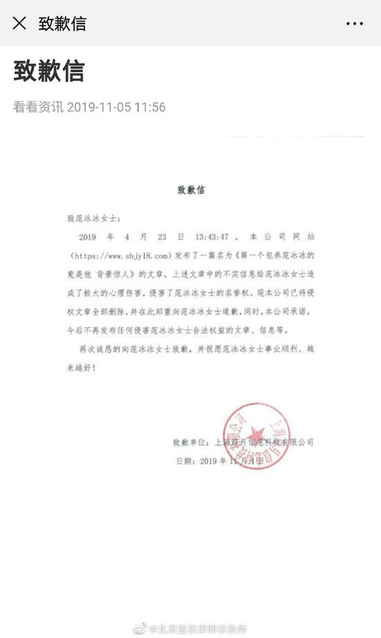 范冰冰起诉造谣包养者 被告已履行判决公开致歉