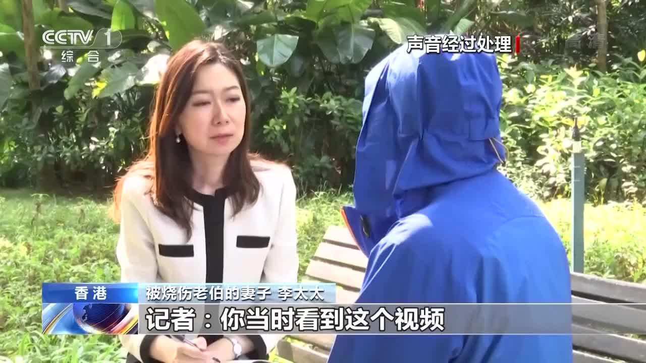 香港被烧老伯妻子数度落泪:他是个正直的人