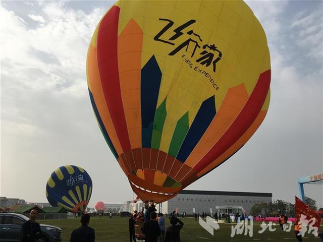 亚洲及大洋洲跳伞锦标赛荆门开幕