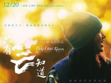 冯小刚执导新片《只有芸知道》