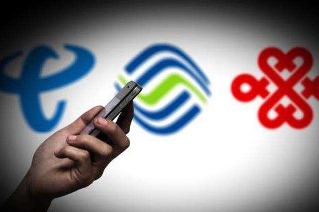 工信部:全国手机用户将可携号转网