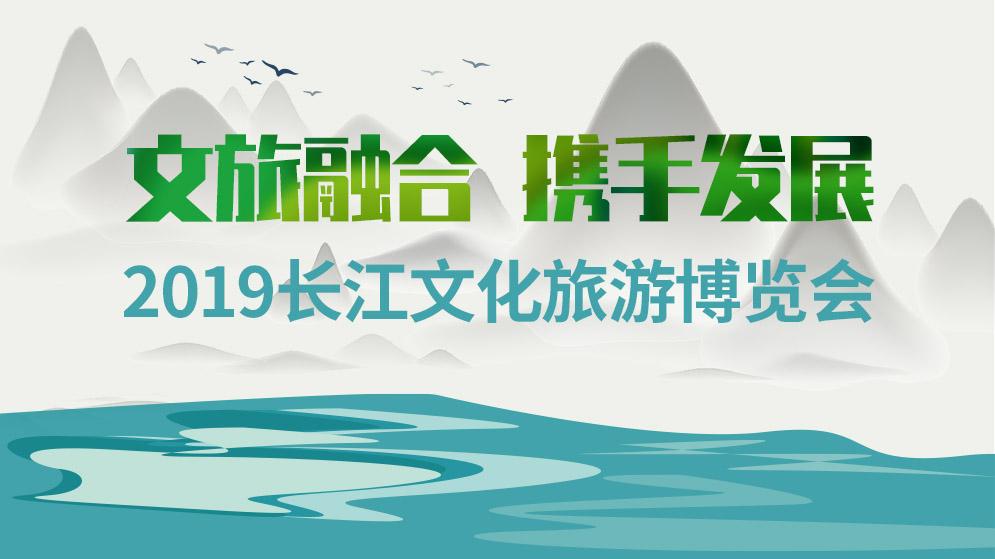 2019长江文化旅游博览会