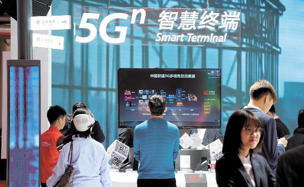 世界5G大會在京開幕 我國已開通5G基站11.3萬個