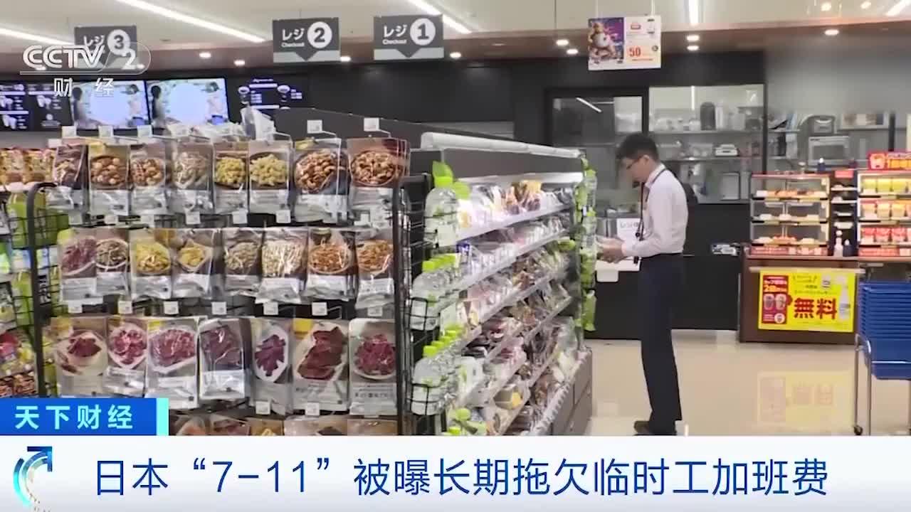 日本7-11被曝拖欠员工4.9亿日元加班费