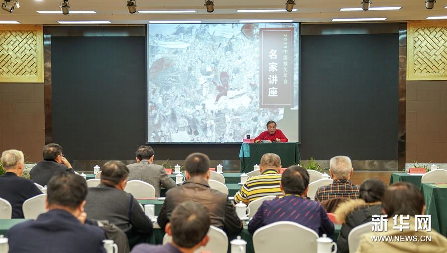 中国散文年会在京举行