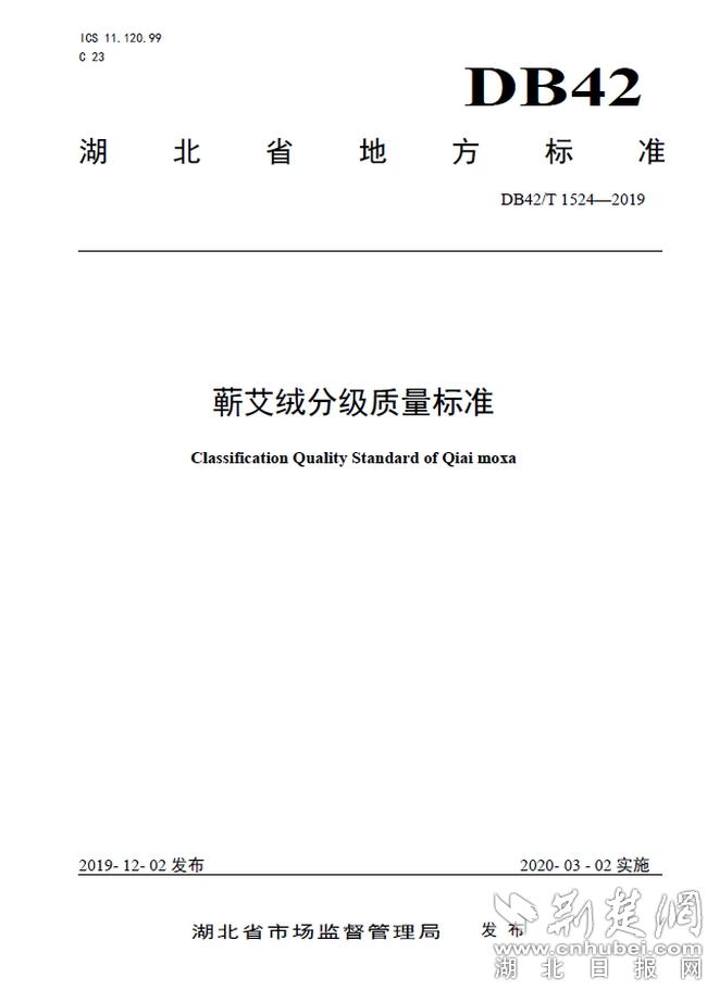 中南民族大学主持发布国内首个艾绒检测与质量分级标准
