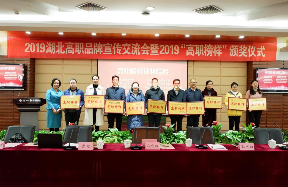 2019湖北高职品牌宣传交流会暨高职榜样表彰会举行