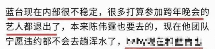 曝浙江卫视2020年跨年演唱会照常 八字主题遭吐槽