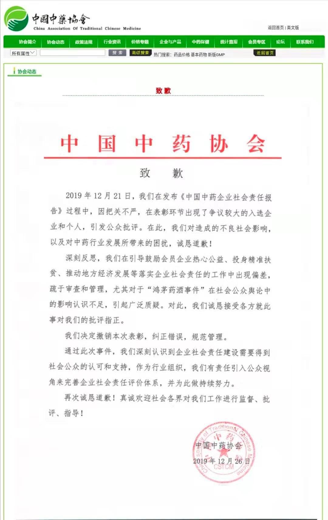 中国中药协会致歉!撤销鸿茅药业表彰