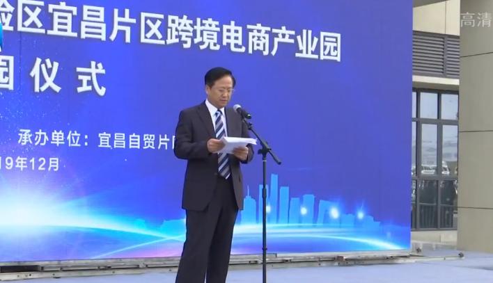 宜昌自贸片区跨境电商产业园今天开园运营