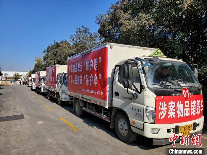 陕西集中销毁58吨假冒伪劣食品药
