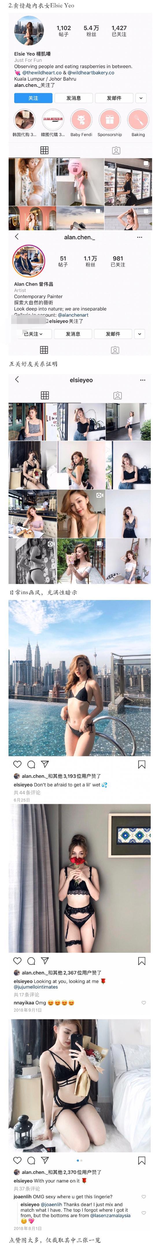 网友曝陈乔恩新男友品行不一 多次点赞美女泳装照