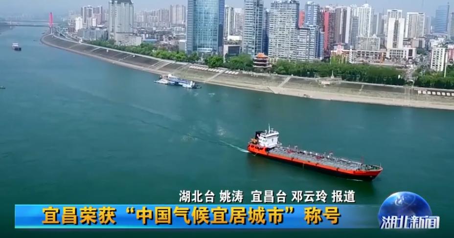 """宜昌荣获""""中国气候宜居城市""""称号"""