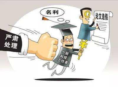用学术诚信涵养科技创新