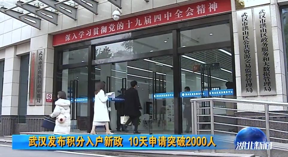 武汉发布积分入户新政