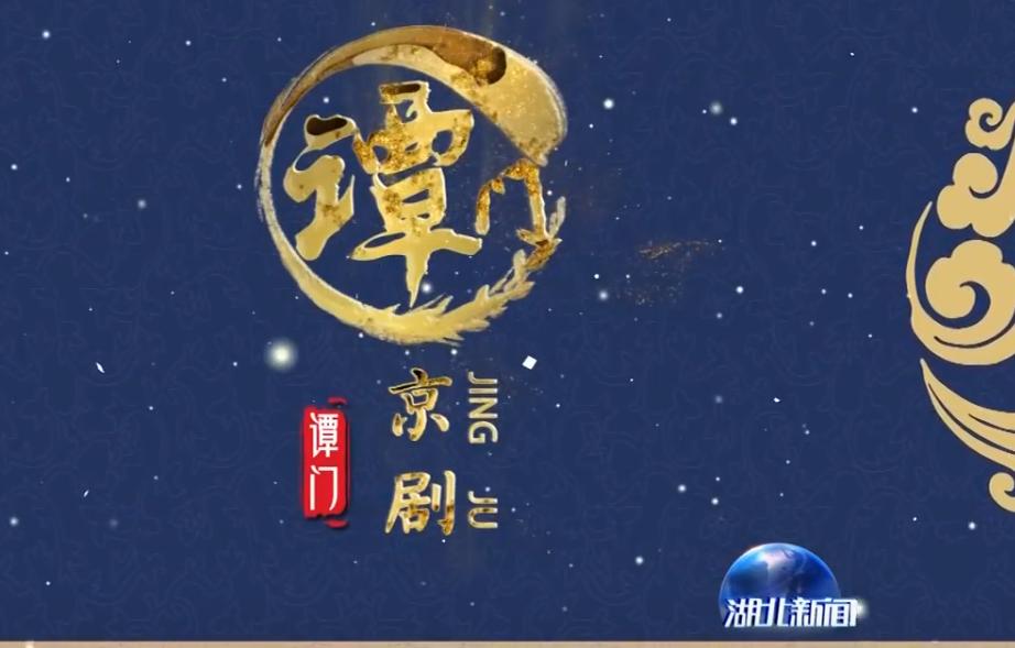 《京剧谭门》今天上线发布