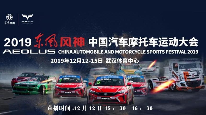 正在直播:2019中国汽摩大会 点燃速度与激情