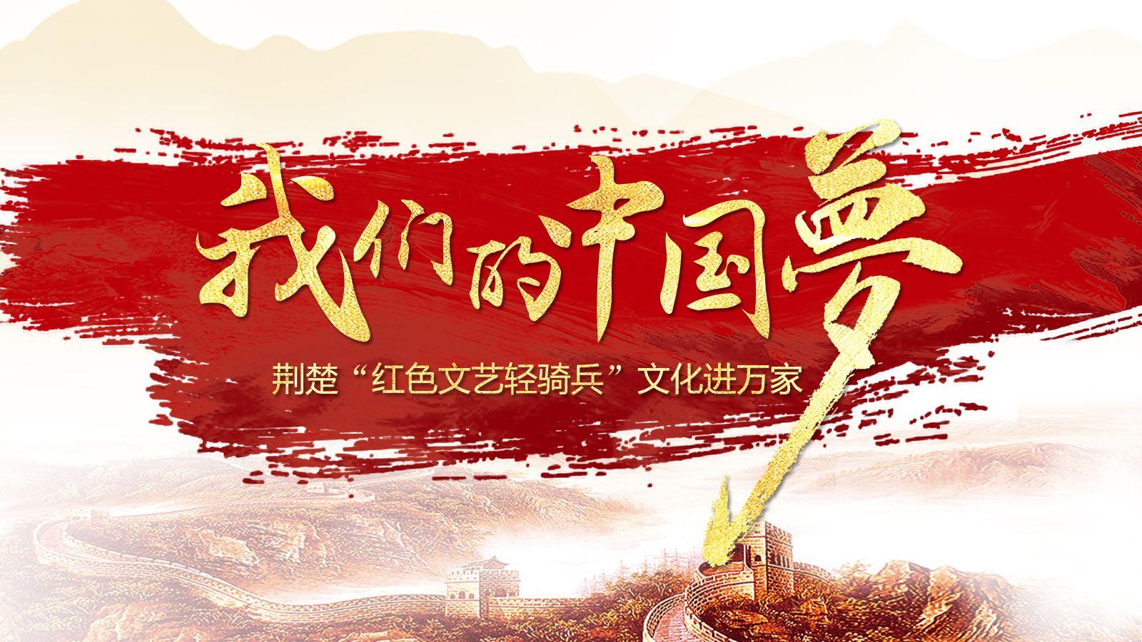 """我們的中國夢一荊楚""""紅色文藝輕騎兵""""文化進萬家"""