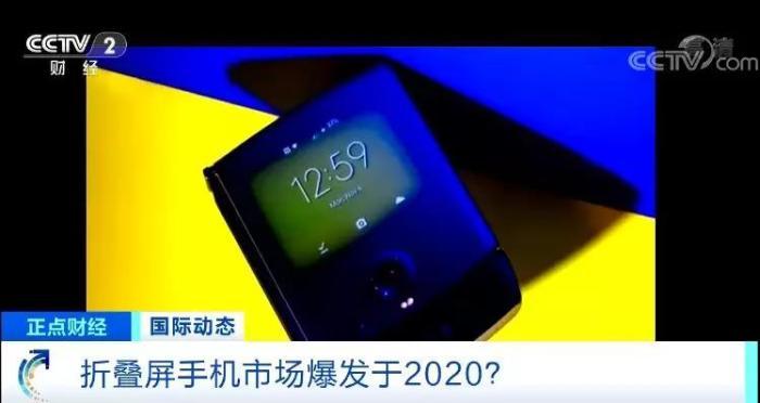折叠屏手机明年或爆发!长得像翻盖机,你会买吗?