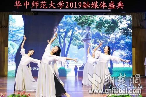 华中师范大学2019融媒体盛典落幕