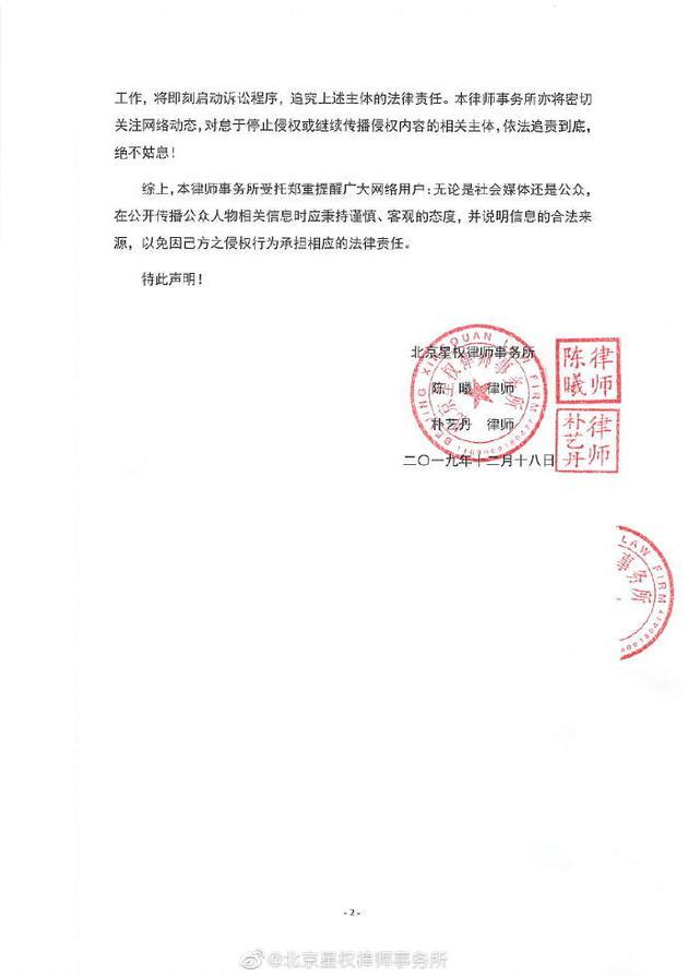 钟汉良律师声明 这些公号造谣他自残 是谁给了公号胆?