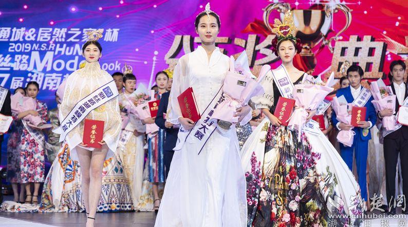 2019新丝路湖南模特大赛总决赛落幕