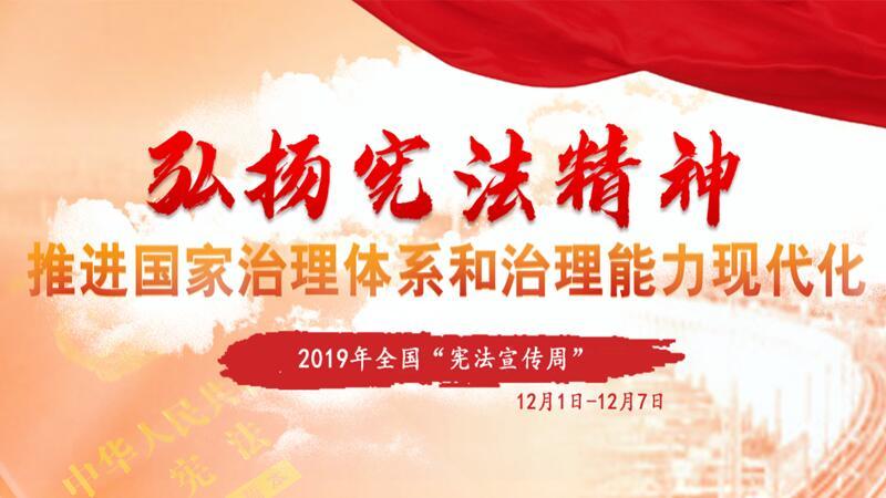 """2019年全国""""宪法宣传周"""""""