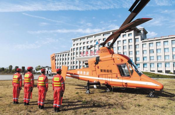 直升机飞抵省救援基地