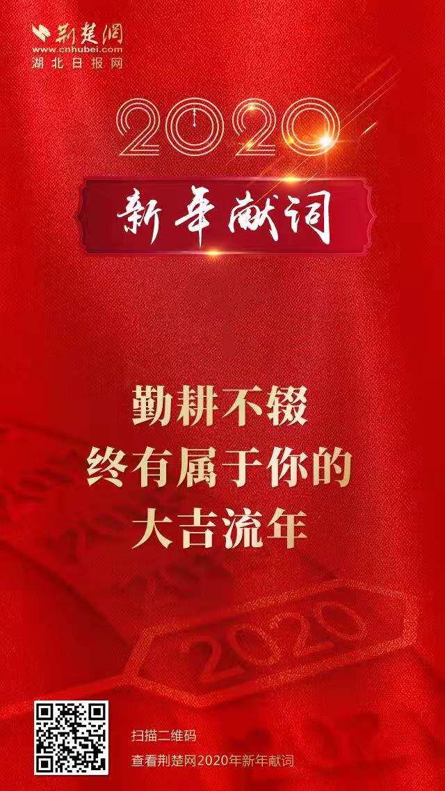 荆楚网新年献词:勤耕不辍,终有属于你的大吉流年!