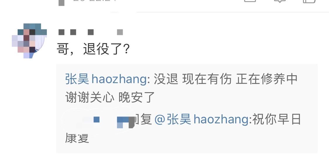 """花滑名将张昊否认退役传闻:现在有伤,正在休养"""""""