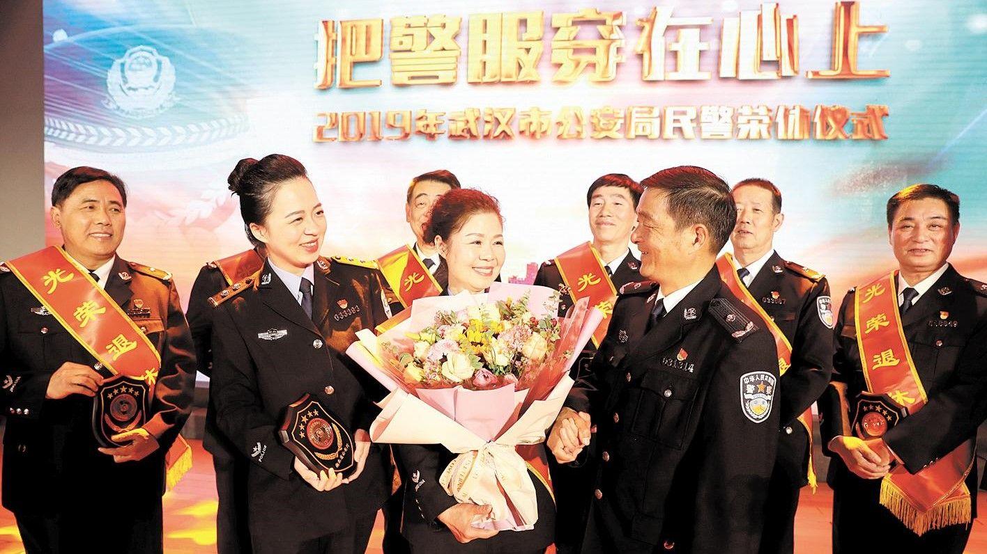 武汉公安举行民警荣休仪式