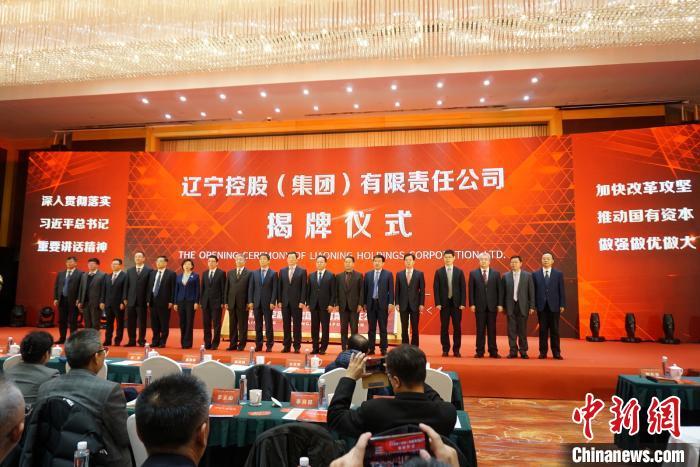 辽宁首家省级国有资本运营公司在沈阳揭牌