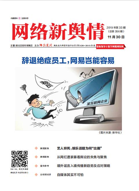 《网络新舆情》2019年第33期 11月30日出版 总第356期
