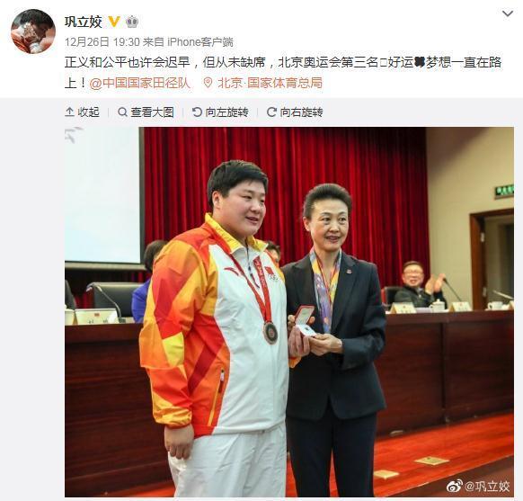 巩立姣收获迟到11年的奥运奖牌:好运、梦想一直在路上