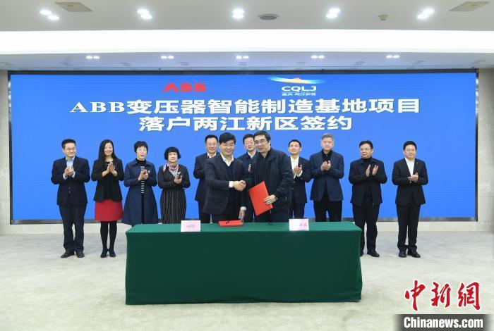 ABB全球最大智能变压器及零部件制造基地落户重庆