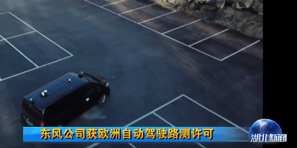 东风公司获欧洲自动驾驶路测许可
