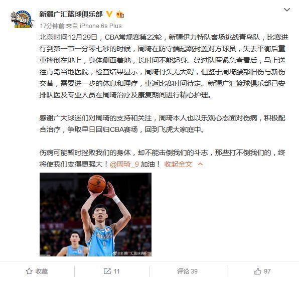 """新疆男篮:周琦腰部受伤骨头无大碍 归期未定"""""""