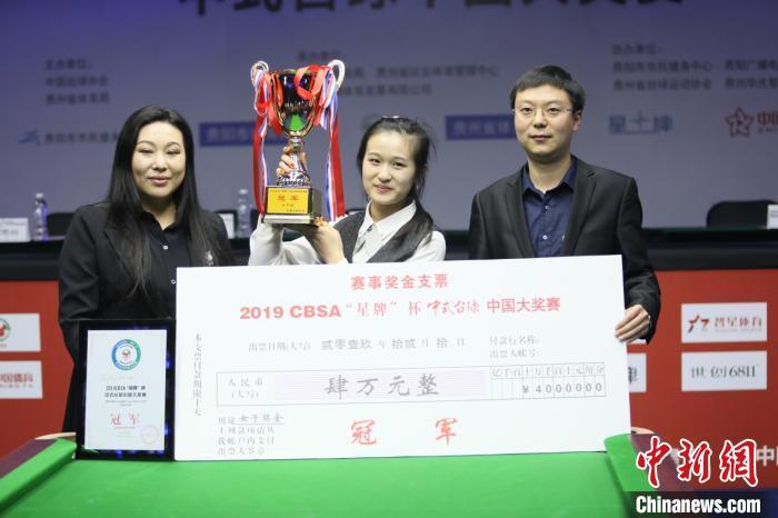 石汉青、王也分获中式台球中国大奖赛男女组冠军